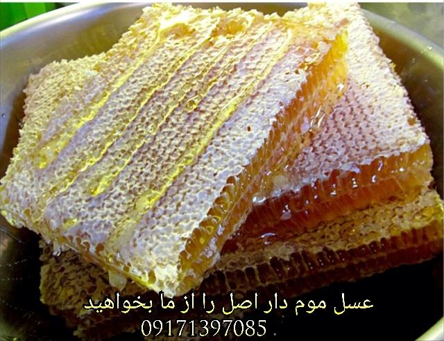 عسل با موم